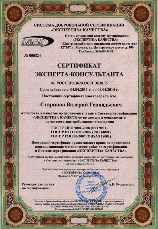 оформить ИСО 9001 2008 в Рыбинске
