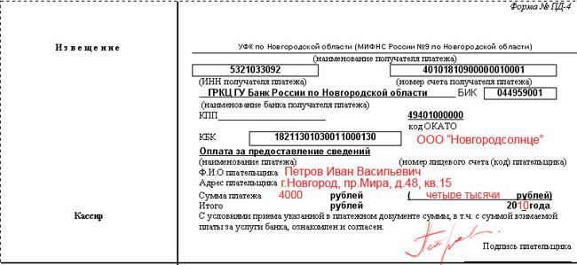 побледнел, Квитанция на оплату госпошлины за выписку из егрп московская область прежде, чем